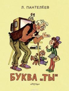 «Буква «Ты»» Л. Пантелеев