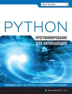 «Python. Программирование для начинающих» Майк МакГрат