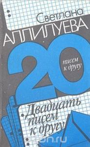 «Двадцать писем к другу» Светлана Аллилуева