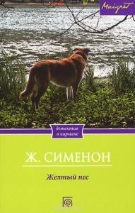 «Желтый пес» Ж. Сименон