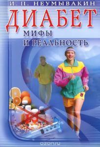 «Диабет. Мифы и реальность» И. П. Неумывакин