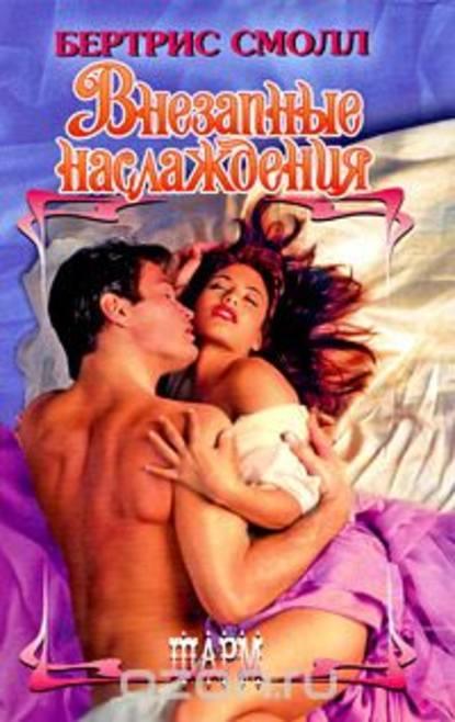 lyubovnie-eroticheskie-romani-chitat-onlayn