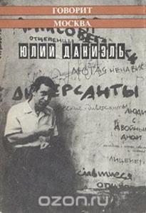 «Говорит Москва» Юлий Даниэль