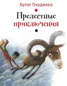 «Прелестные приключения» Булат Окуджава