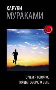 «О чем я говорю, когда говорю о беге» Харуки Мураками