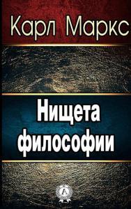 «Нищета философии» Карл Маркс