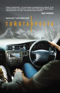 «Тойота-Креста» Михаил Тарковский