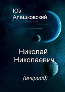 «Николай Николаевич» Юз Алешковский