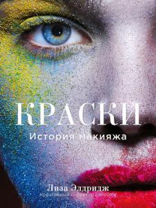 «Краски. История макияжа» Лиза Элдридж