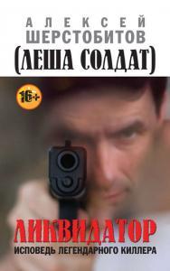 «Ликвидатор. Исповедь легендарного киллера» Алексей Шерстобитов