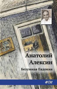 «Безумная Евдокия» Анатолий Алексин