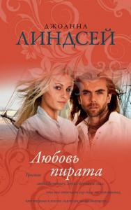 «Любовь пирата» Джоанна Линдсей