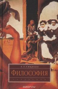 «Философия» А. Спиркин