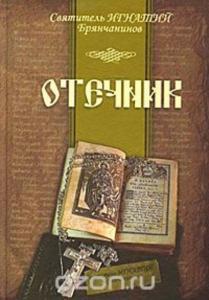 «Отечник» Святитель Игнатий (Брянчанинов)