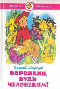 «Баранкин, будь человеком» Валерий Медведев