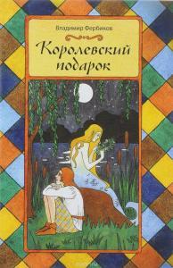 «Королевский подарок» Владимир Фербиков