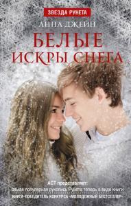 «Белые искры снега» Анна Джейн
