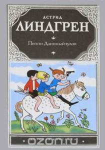 «Пеппи Длинныйчулок» Астрид Линдгрен