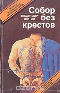 «Собор без крестов» Владимир Шитов