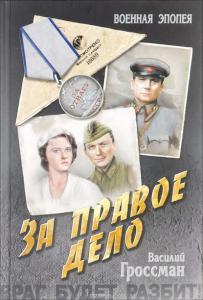 «За правое дело» Василий Гроссман