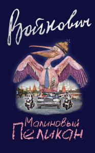 «Малиновый пеликан» Владимир Войнович