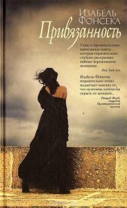«Привязанность» Изабель Фонсека