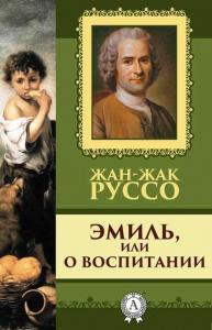 «Эмиль, или о воспитании» Жан-Жак Руссо