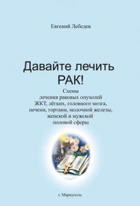 «Давайте лечить рак!» Евгений Лебедев