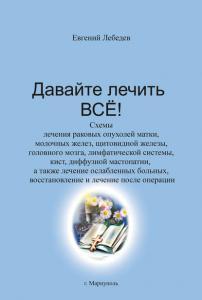 «Давайте лечить все!» Евгений Лебедев