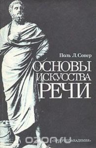 «Основы искусства речи» Л. Сопер Поль