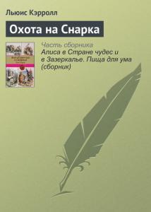 «Охота на Снарка» Льюис Кэрролл
