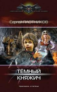 «Темный княжич» Сергей Плотников