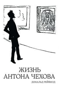 «Жизнь Антона Чехова» Дональд Рейфилд