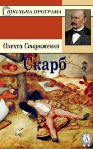 «Скарб» Олекса Стороженко
