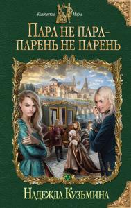 «Пара не пара – парень не парень» Надежда Кузьмина