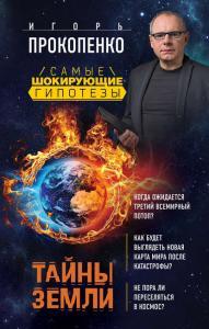 «Тайны Земли» Игорь Прокопенко