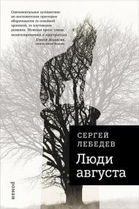 «Люди августа» Сергей Лебедев