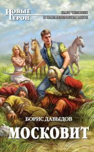 «Московит» Борис Давыдов