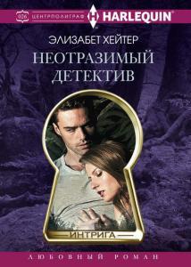«Неотразимый детектив» Элизабет Хейтер