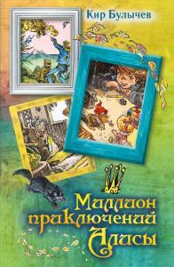 «Миллион приключений» Кир Булычев
