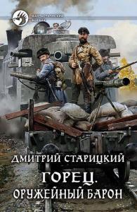 «Горец. Оружейный барон» Дмитрий Старицкий