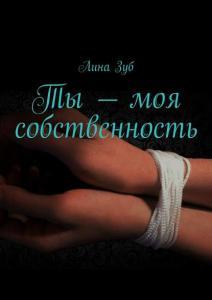 «Ты – моя собственность» Лина Зуб