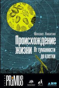 «Происхождение жизни. От туманности до клетки» Михаил Никитин