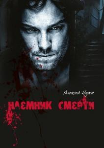 «Наемник смерти» Алексей Нужа