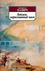 «Пейзаж, нарисованный чаем» Милорад Павич