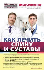 «Как лечить спину и суставы» Илья Смитиенко