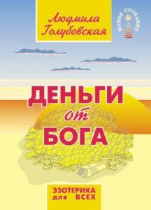 «Деньги от Бога» Людмила Голубовская