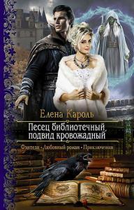 «Песец библиотечный, подвид кровожадный» Елена Кароль