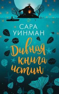 «Дивная книга истин» Сара Уинман