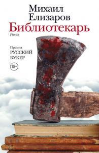 «Библиотекарь» Михаил Елизаров
